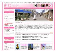 リサイクルブティック 白金アンリ ショッピングサイトがリニューアルOPEN!!